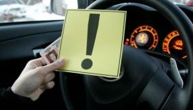 Берегись новичка! В России подскочило число ДТП по вине начинающих водителей