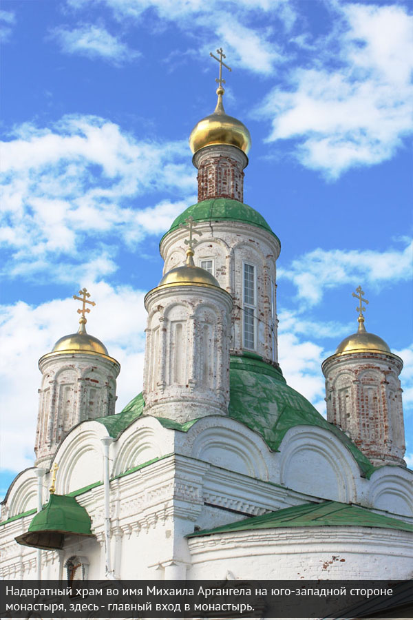 Надвратный храм Михаила Аргангела